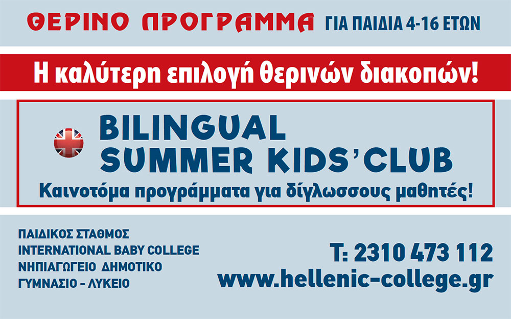 Bilingual Summer Kid's Club