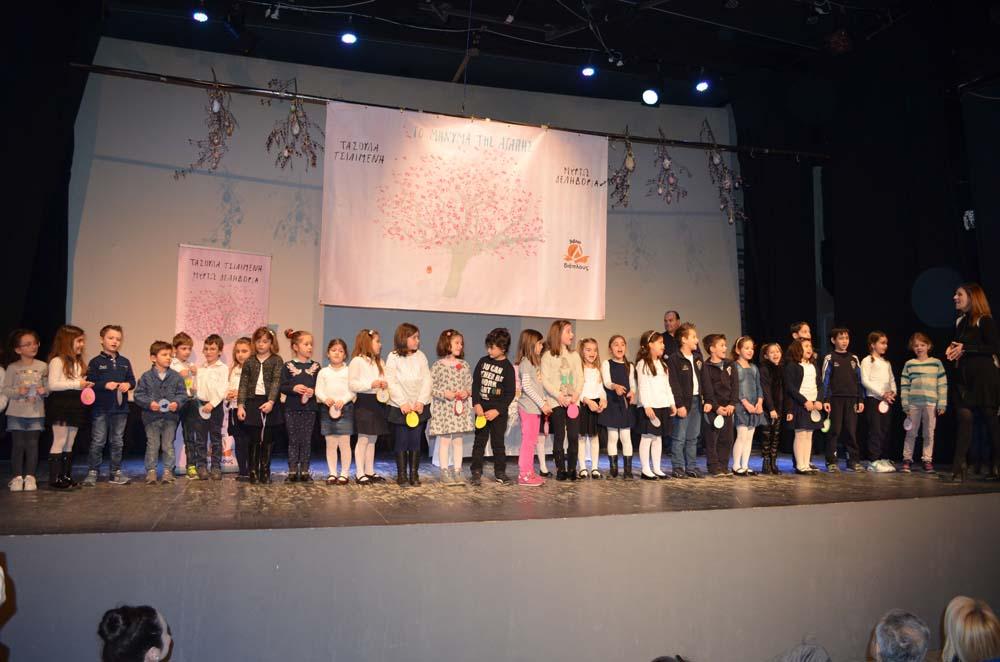 Μήνυμα αγάπης από μαθητές της Α' και Β' Δημοτικού του Ελληνικού Κολλεγίου Θεσσαλονίκης