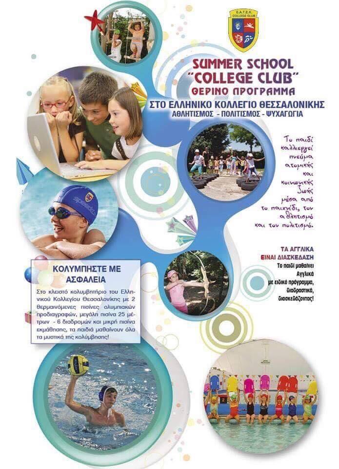 Θερινό Πρόγραμμα – Summer School College Club στις εγκαταστάσεις του Ελληνικού Κολλεγίου
