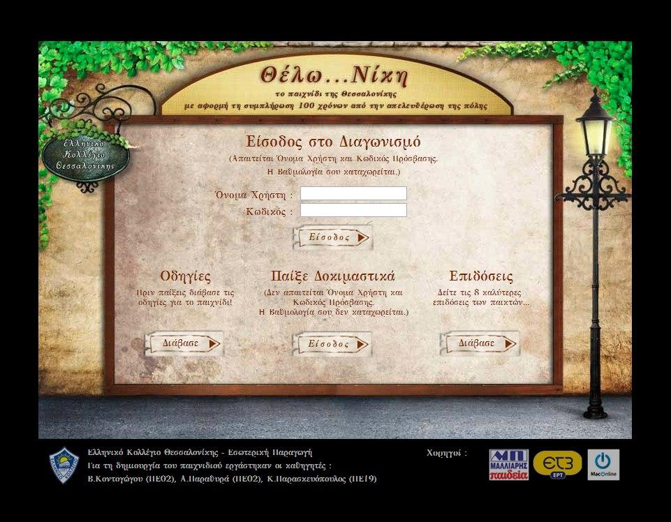 Διαδικτυακός Εκπαιδευτικός Διαγωνισμός «Θέλω…Νίκη»