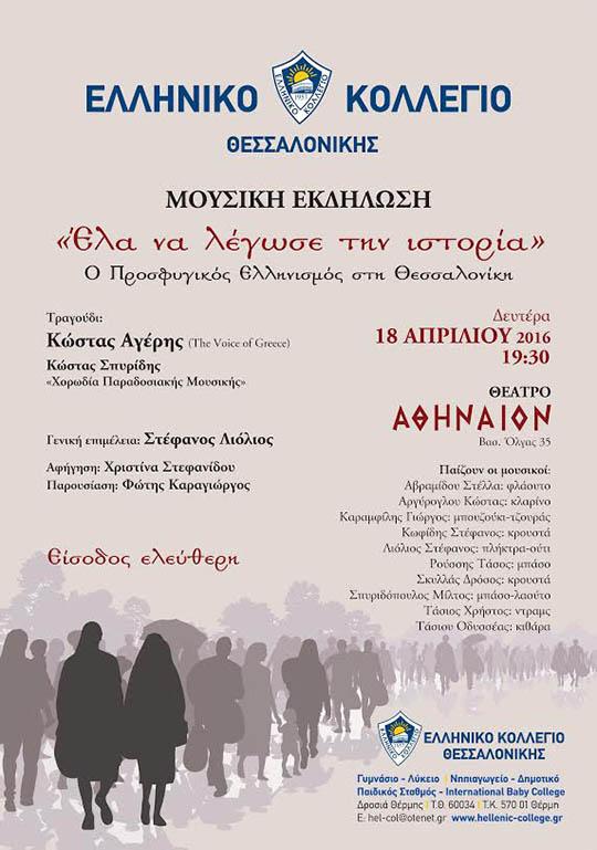 Εκδήλωση για τον Προσφυγικό Ελληνισμό