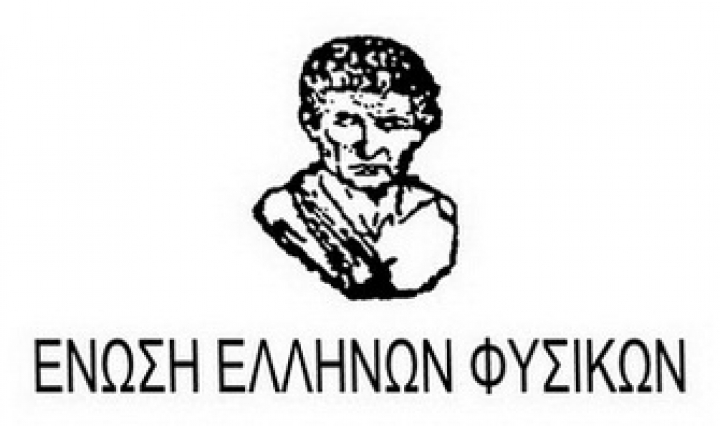 Βράβευση μαθητών του Ελληνικού Κολλεγίου για τον Πανελλήνιο Διαγωνισμό Φυσικής 2017