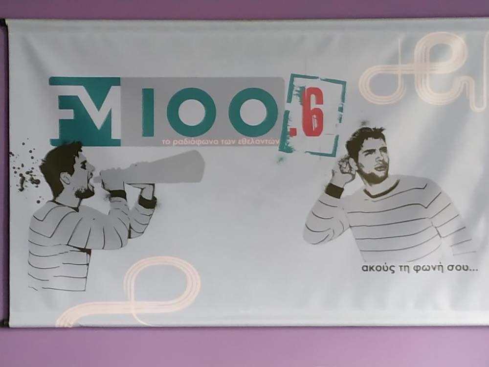 Ραδιοφωνική εκπομπή στο Δημοτικό Εθελοντικό Ραδιοφωνικό σταθμό FM 100.6