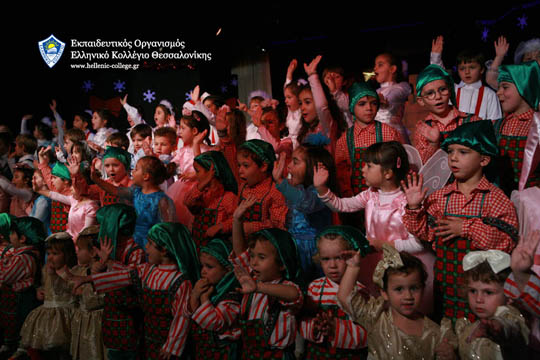 Χριστουγεννιάτικη  εκδήλωση του Νηπιαγωγείου και της Α΄ Δημοτικού