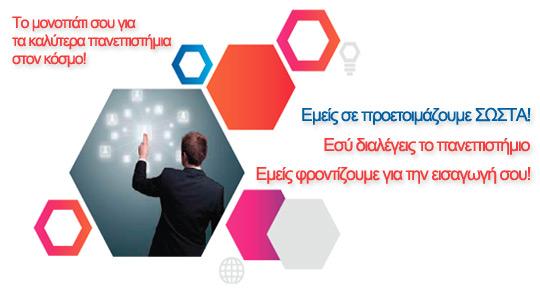 Προγράμματα SAT του Ελληνικού Κολλεγίου