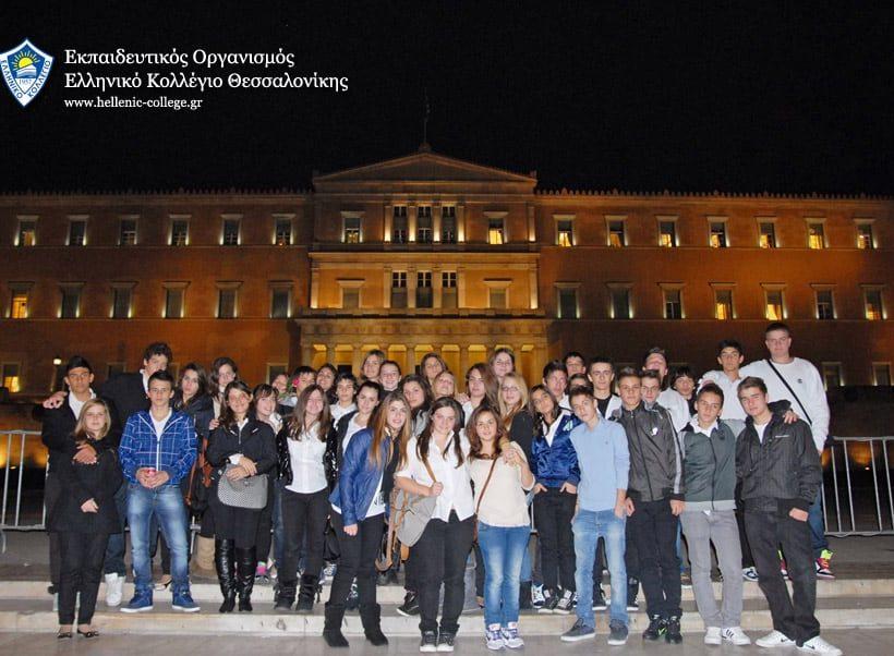 Τριήμερη εκδρομή της Γ Γυμνασίου στην Αθήνα