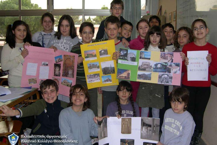 Ελληνικό Κολλέγιο Θεσσαλονίκης - Νηπιαγωγείο και Δημοτικό