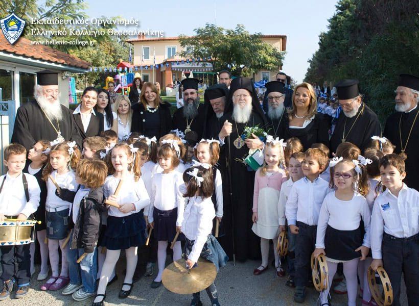 Επίσκεψη της Α.Θ.Π. του Οικουμενικού Πατριάρχου στο Ελληνικό Κολλέγιο Θεσσαλονίκης