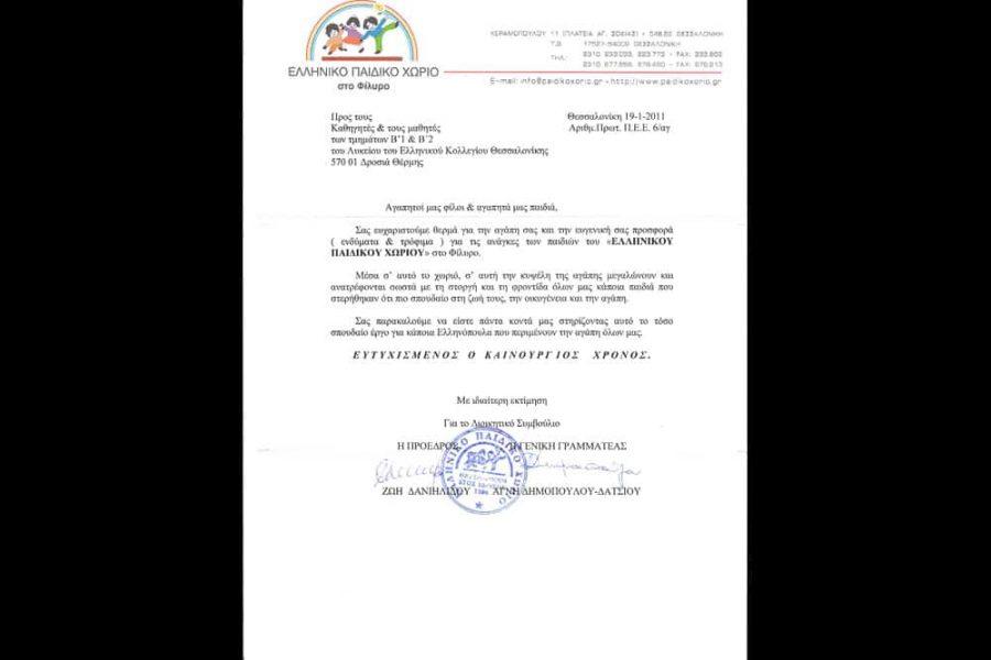 Ελληνικό Κολλέγιο Θεσσαλονίκης - Κοινωνική Προσφορά